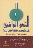 CoverNahwul Wadlih