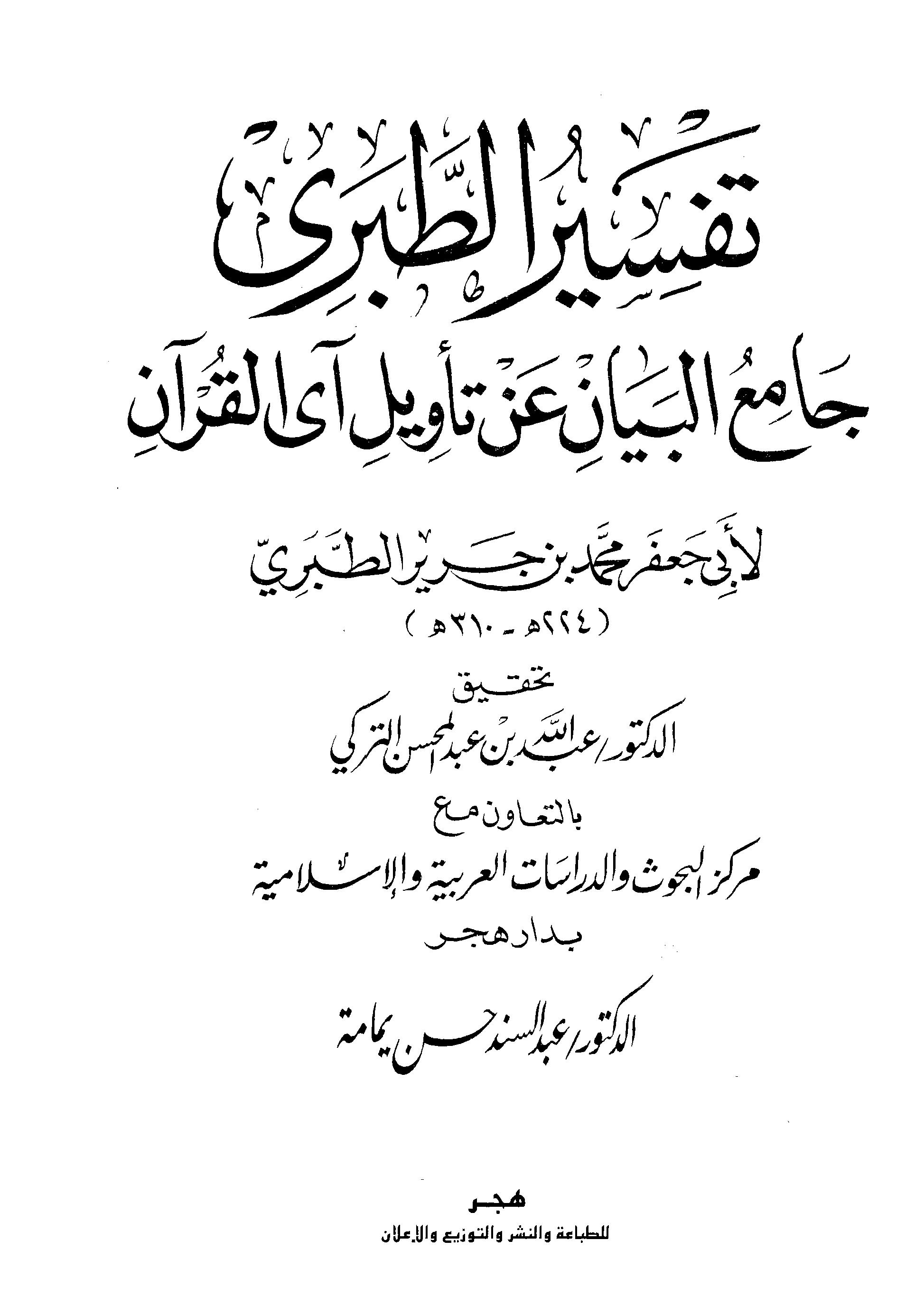Tafsir Thabari Pdf